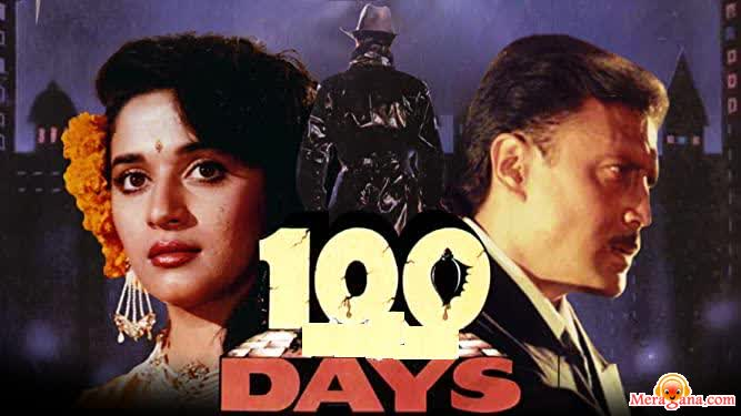 Poster of 100 Days (1991) - (Hindi Film)
