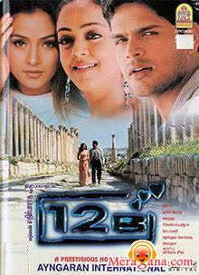 Poster of 12b (2001)