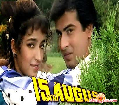 Poster of 15th August (1993) - (Hindi Film)