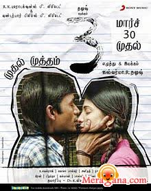 Poster of 3 (2012) - (Tamil)