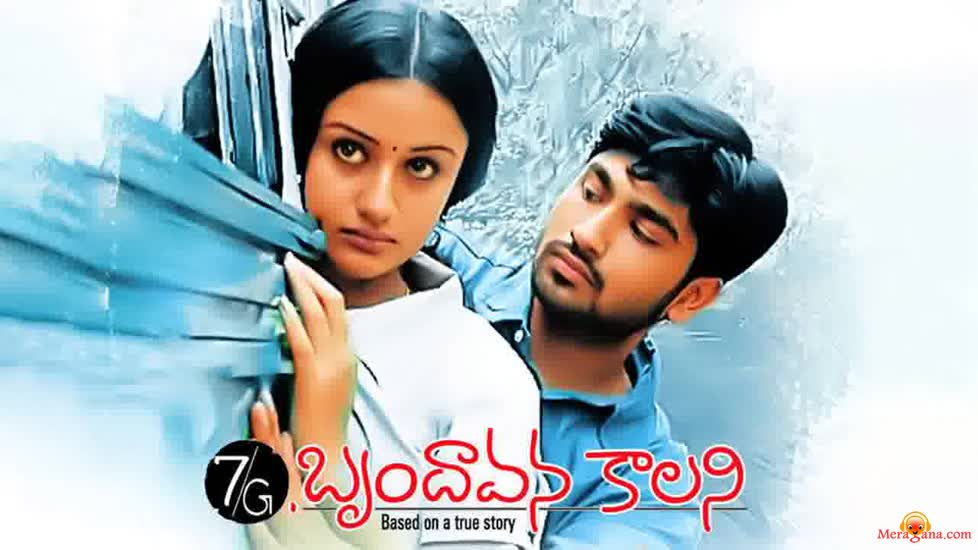 Poster of 7G Brindavan Colony (2004) - (Telugu)