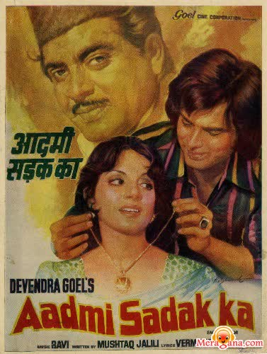 Poster of Aadmi Sadak Ka (1977) - (Hindi Film)