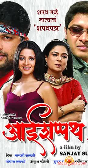 Poster of Aai Shapath (2006) - (Marathi)