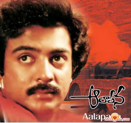 Poster of Aalapana (1985)