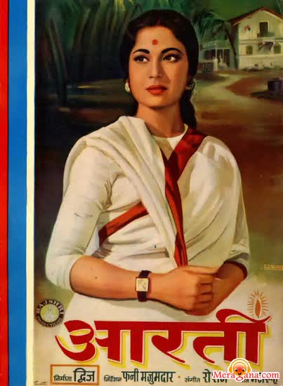 Poster of Aarti (1962) - (Hindi Film)