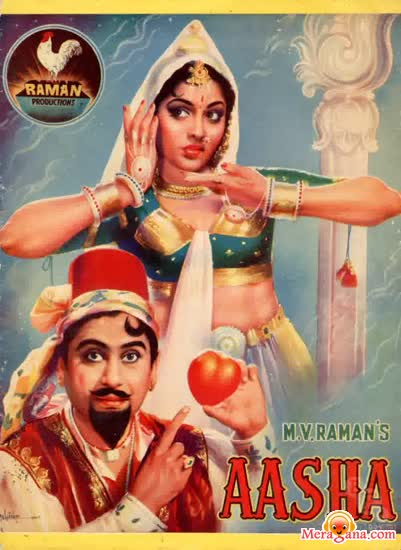Poster of Aasha (1957) - (Hindi Film)