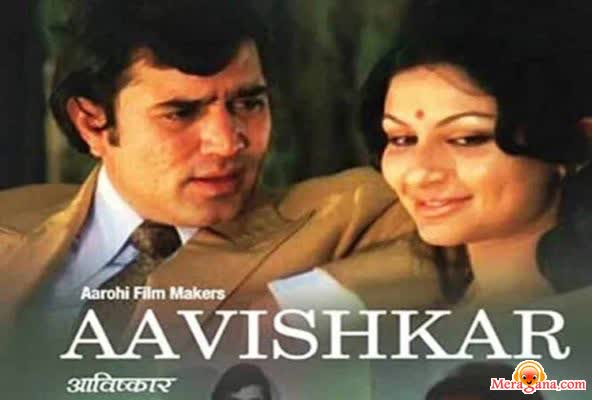 Poster of Aavishkar (1973) - (Hindi Film)