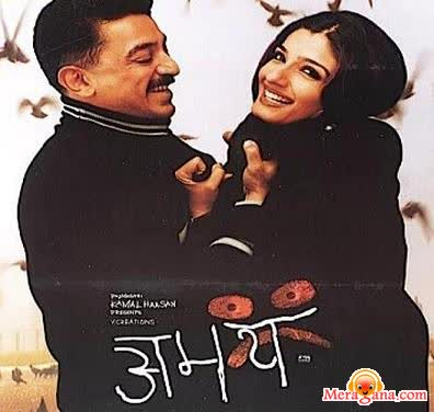 Poster of Abhay (2001)