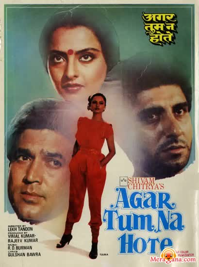 Poster of Agar Tum Na Hote (1983) - (Hindi Film)