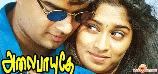 Poster of Alaipayuthey (2000) - (Tamil)