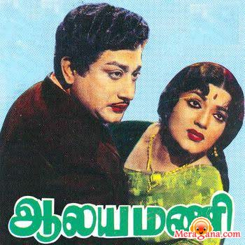 Poster of Alayamani (1962)