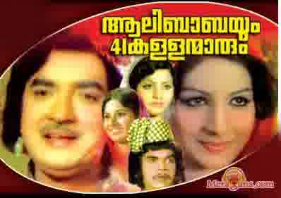 Poster of Alibabayum 41 Kallanmarum (1975)