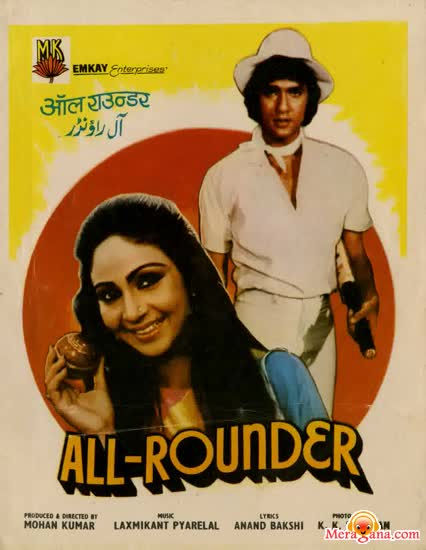 Poster of All Rounder (1984) - (Hindi Film)