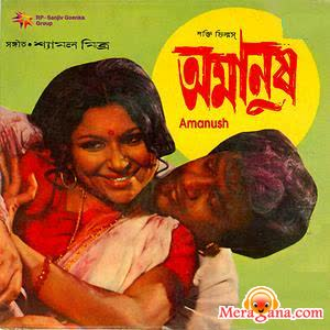 Poster of Amanush (1975) - (Bengali Modern Songs)