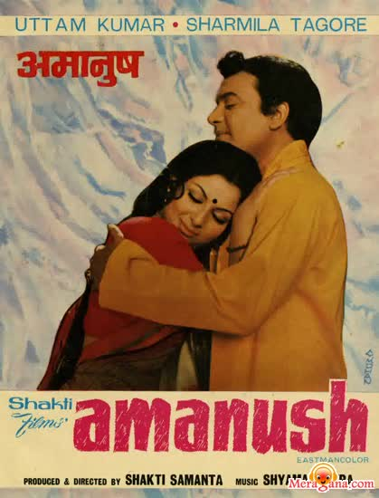 Poster of Amanush (1975) - (Hindi Film)