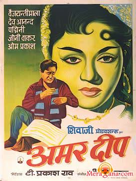 Poster of Amar Deep (1958) - (Hindi Film)