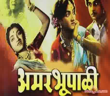 Poster of Amar Bhupali (1951)