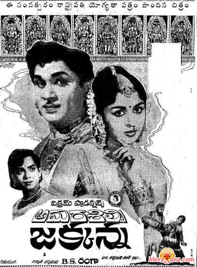 Poster of Amarshilpi Jakanna (1964)