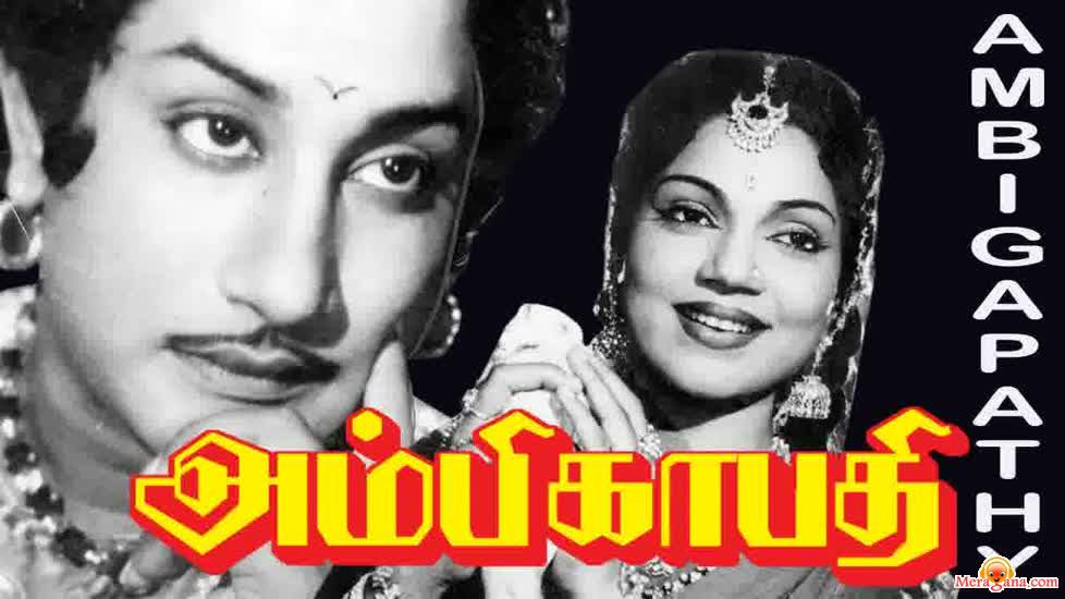 Poster of Ambikapathy (1957) - (Tamil)