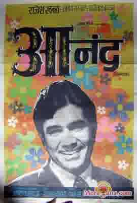 Poster of Anand (1970) - (Hindi Film)