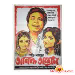 Poster of Anand Ashram (1977) - (Bengali Modern Songs)