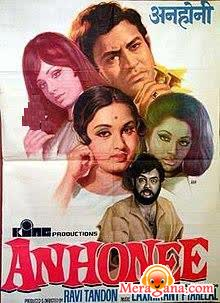 Poster of Anhonee (1973)