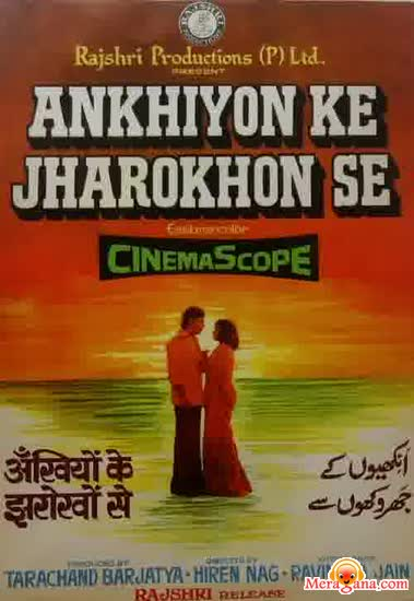 Poster of Ankhiyon+Ke+Jharokhon+Se+(1978)+-+(Hindi+Film)