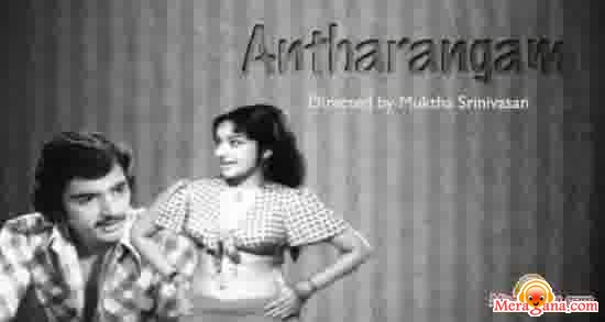 Poster of Antharangam (1975)