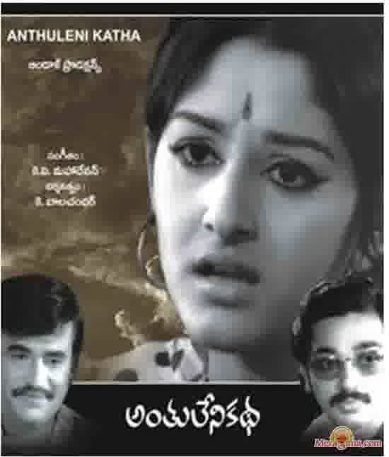 Poster of Anthuleni Katha (1976) - (Telugu)