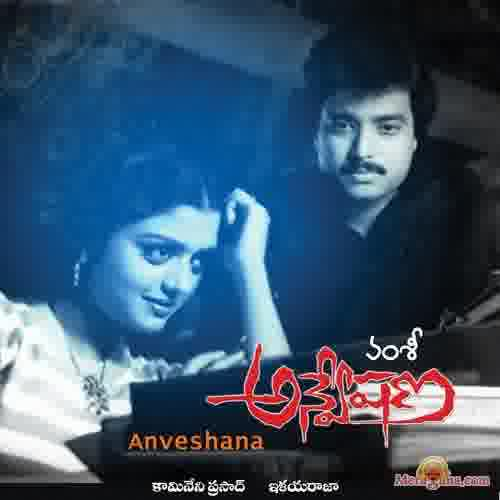 Poster of Anveshana (1985)