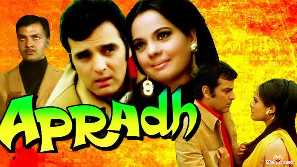 Poster of Apradh (1972) - (Hindi Film)