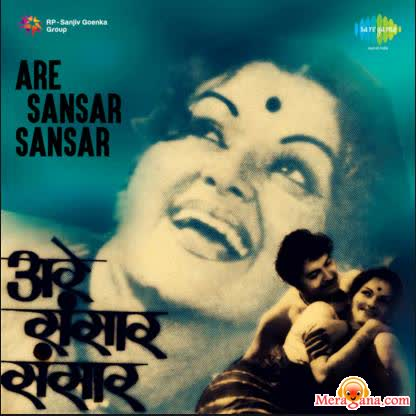 Poster of Are Sansar Sansar (1981) - (Marathi)