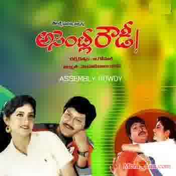 Poster of Assembly Rowdy (1991) - (Telugu)