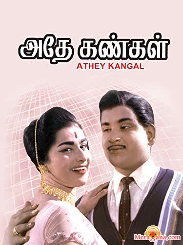 Poster of Athey Kangal (1967)
