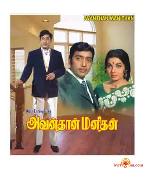 Poster of Avanthan Manithan (1975)