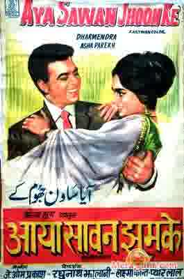 Poster of Aya Sawan Jhoom Ke (1969)