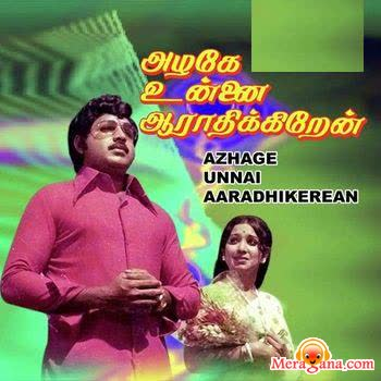Poster of Azhage Unnai Aarathikkirean (1979) - (Tamil)