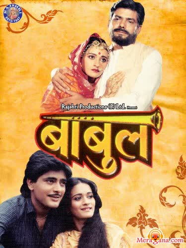 Poster of Babul (1986)