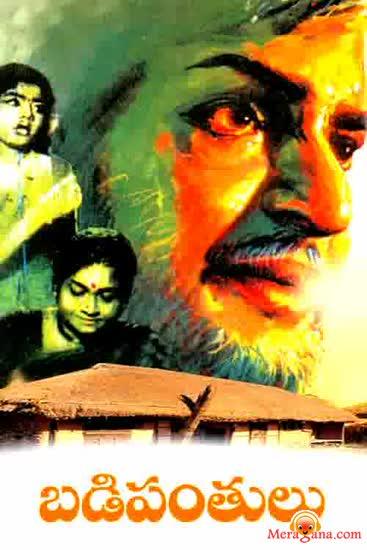 Karaoke of Bharatha Maathaku Jejelu, Badi Panthulu (1972