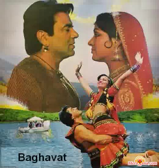 Poster of Baghavat (1982) - (Hindi Film)