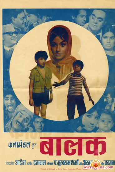 Poster of Balak (1969) - (Hindi Film)