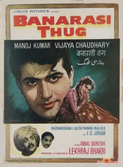 Poster of Banarasi Thug (1962) - (Hindi Film)