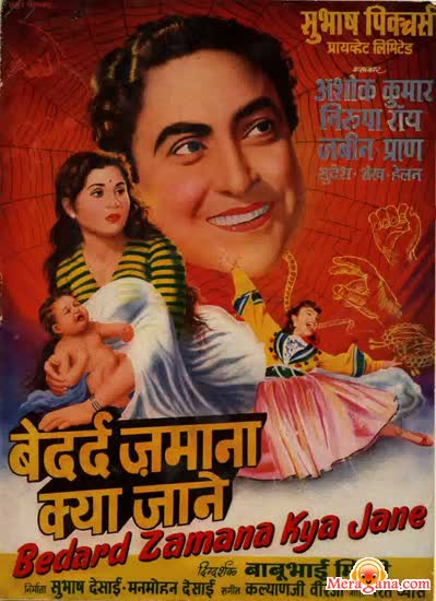 Poster of Bedard Zamana Kya Jane (1959) - (Hindi Film)