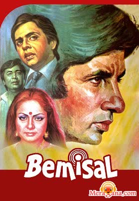Poster of Bemisal (1982) - (Hindi Film)