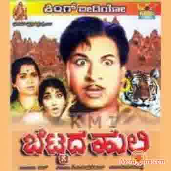 Poster of Bettada+Huli+(1965)+-+(Kannada)