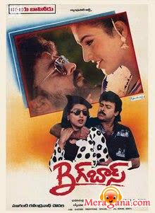 Poster of Big Boss (1995)