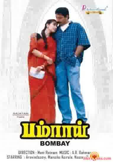 Poster of Bombay (1995) - (Tamil)