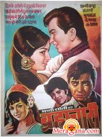 Poster of Brahmachari (1968) - (Hindi Film)