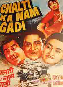Poster of Chalti Ka Naam Gaadi (1958) - (Hindi Film)