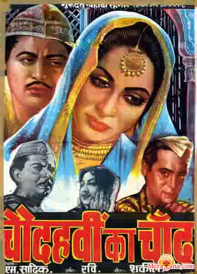 Poster of Chaudhvin Ka Chand (1960) - (Hindi Film)